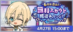 6th Anniversary Free Scout Tickets Challenge Banner