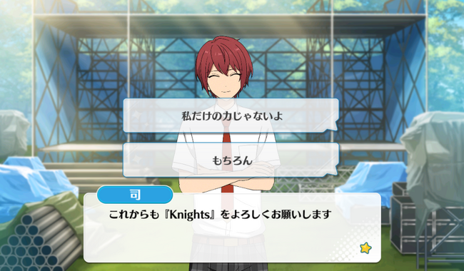 Black and White Duel Tsukasa Normal Event-1.png