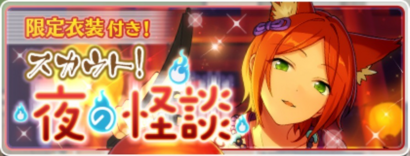 Ghost Stories Banner.png