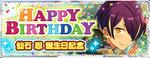 Shinobu Sengoku Birthday 2017 Banner