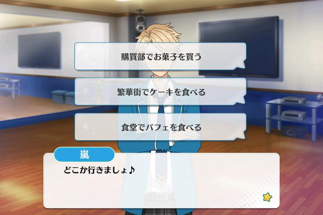 Arashi Narukami mini event lesson room.png
