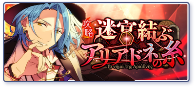 Assault! The Labyrinth Bound by Ariadne's Thread Banner.png