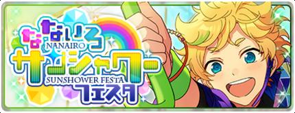 Seven-Colored*Sunshower Festa Banner.png