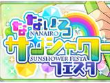 Seven-Colored*Sunshower Festa