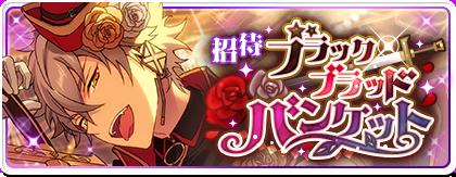 Invitation★Black Blood Banquet Banner.png