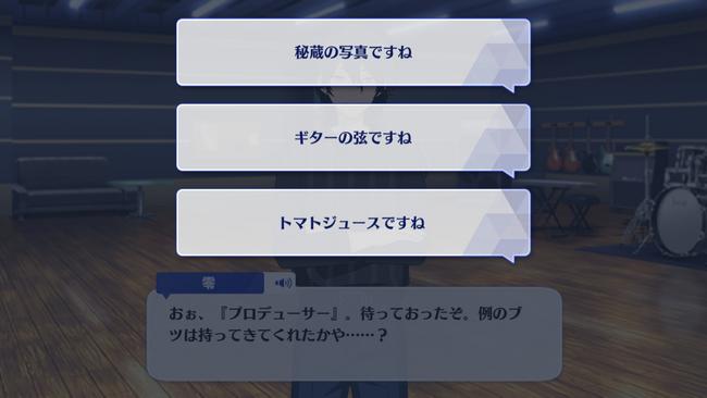 Rei Sakuma Appeal Talk 3.png