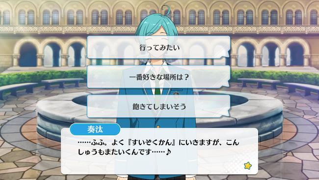 Kanata Shinkai Mini Event Fountain 2.PNG