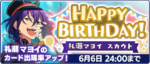 Mayoi Ayase Birthday 2020 Scout Banner