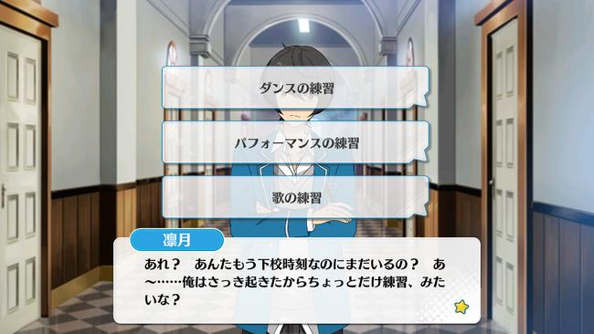 Ritsu mini event hallway options.png