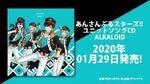 あんさんぶるスターズ!!_ユニットソングCD_ALKALOID_ダイジェスト動画