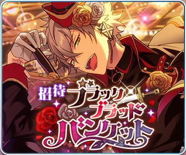Invitation★Black Blood Banquet.png
