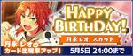 Leo Tsukinaga Birthday 2021 Scout Banner