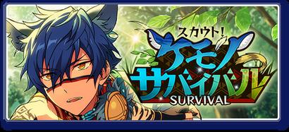 Beast Survival Banner.png