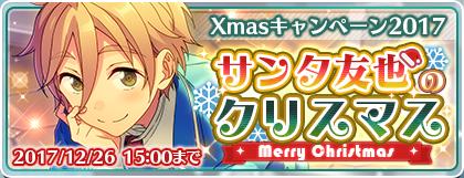 2017 Christmas Campaign