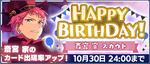 Shu Itsuki Birthday 2020 Scout Banner