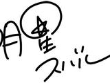 Subaru Akehoshi