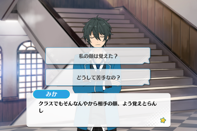 2-B Lesson Mika Kagehira Special Event 1.png