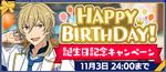 Kaoru Hakaze Birthday 2020 Banner