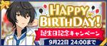 Ritsu Sakuma Birthday 2020 Banner