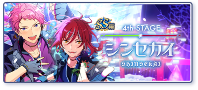 SS Arc/4th Stage SHINSEKAI -STRANGE NEW WORLD- Banner.png