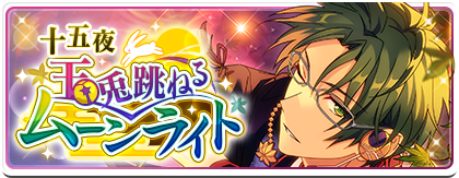 Night of the Full Moon * Hopping Moonlight Luna Banner.png