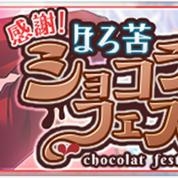 Sincerely! Bitter Chocolat Festival