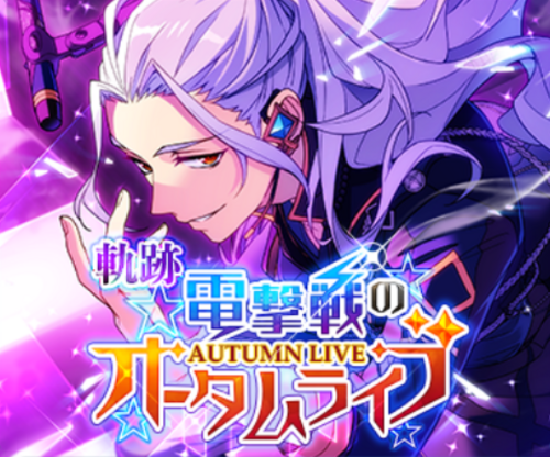 Kiseki★Blitzkrieg Autumn Live.png