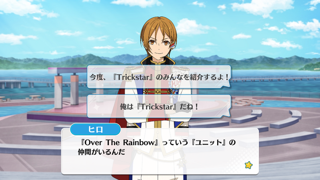 Stars★Glitter of the Prism Hiro Hayami Special Event 1.png