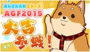 AGF 2015 Daikichi Banner