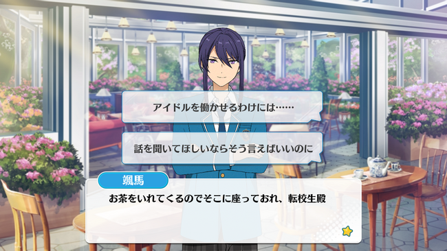 Breakthrough! The Revolutionary Live Which Heralds the Dawn Souma Kanzaki Normal Event 1.png