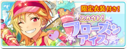 Frozen Ice Banner.png