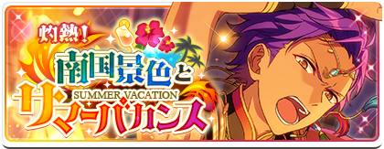 Scorching Hot! The Scenery of Southern Lands and Summer Vacation Banner.png