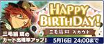 Madara Mikejima Birthday 2020 Scout Banner