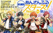 Ensemble Stars! Ready for Star.png