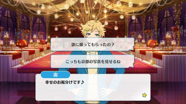 Invitation★Black Blood Banquet Sora Harukawa Special Event 1.png