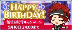 Rinne Amagi Birthday 2021 Banner.png