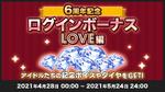 6th Anniversary LOVE Activity 2