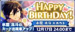 Hokuto Hidaka Birthday 2020 Scout Banner
