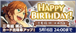 Madara Mikejima Birthday 2021 Scout Banner