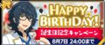 Tsumugi Aoba Birthday 2020 Banner
