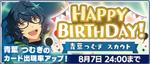 Tsumugi Aoba Birthday 2020 Scout Banner