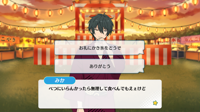 Launch! The Night Sky of the Shooting Star Festival Mika Kagehira Special Event 1.png
