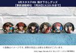 Star's Parade PREMIUM Tin Badge (August Unit Performance Ver.) Promotional Photo 2