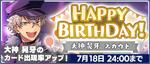 Koga Oogami Birthday 2020 Scout Banner