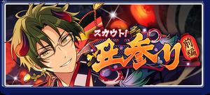 Ushimairi (Part One) Banner.png