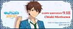 Chiaki Morisawa Birthday 2018 Gamegift Banner