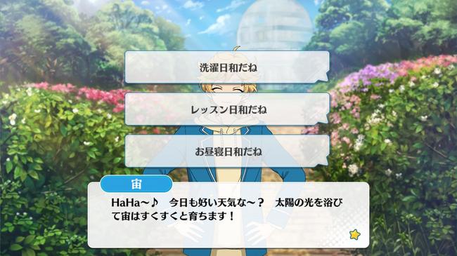 Sora Harukawa Mini Event Garden.png