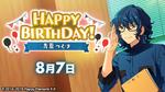 Tsumugi Aoba Birthday 2020 Twitter Banner