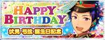 Yuzuru Fushimi Birthday 2017 Banner