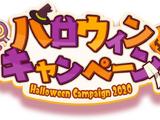 2020 Halloween Campaign